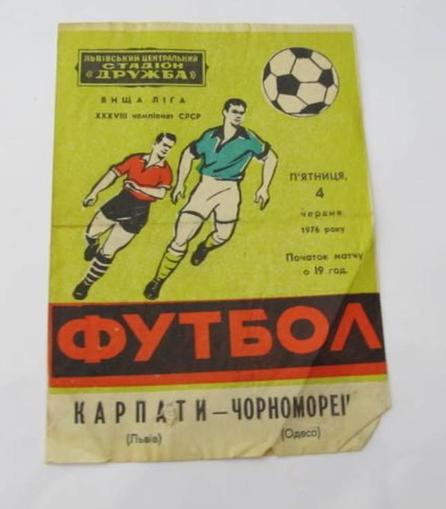 Футбол 1976 Программа. Карпаты Львов - Черноморец Одесса. Высшая лига. Чемпионат