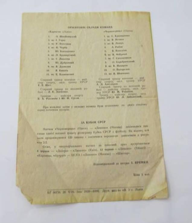 Футбол 1976 Программа. Карпаты Львов - Черноморец Одесса. Высшая лига. Чемпионат, фото №4