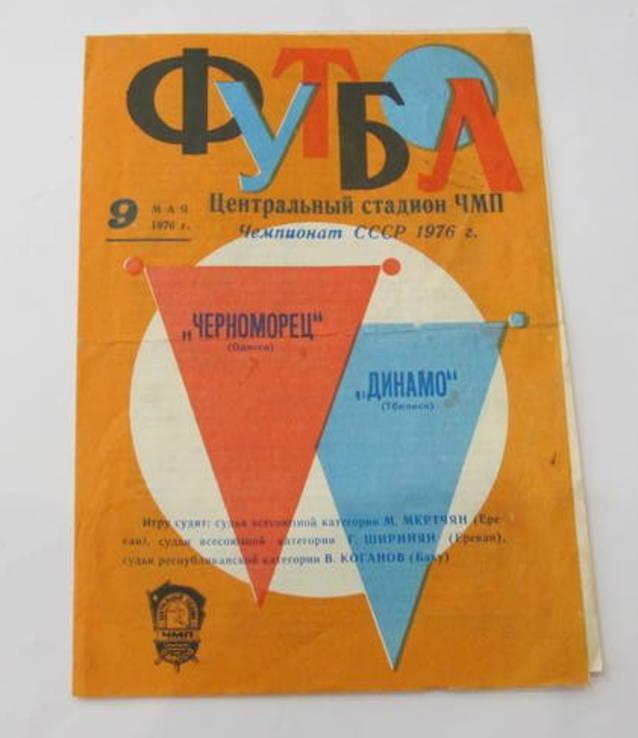 Футбол 1976 Программа. Черноморец Одесса - Динамо Тбилиси. Чемпионат СССР