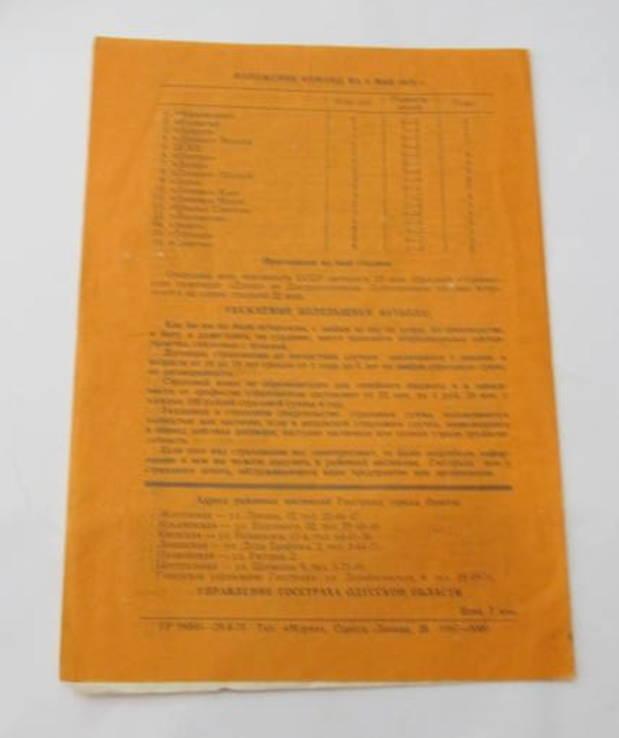 Футбол 1976 Программа. Черноморец Одесса - Динамо Тбилиси. Чемпионат СССР, фото №4