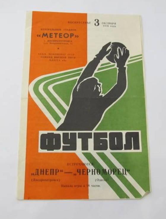 Футбол 1976 программа. Днепр Днепропетровск - Черноморец Одесса. Чемпионат Высшая лига