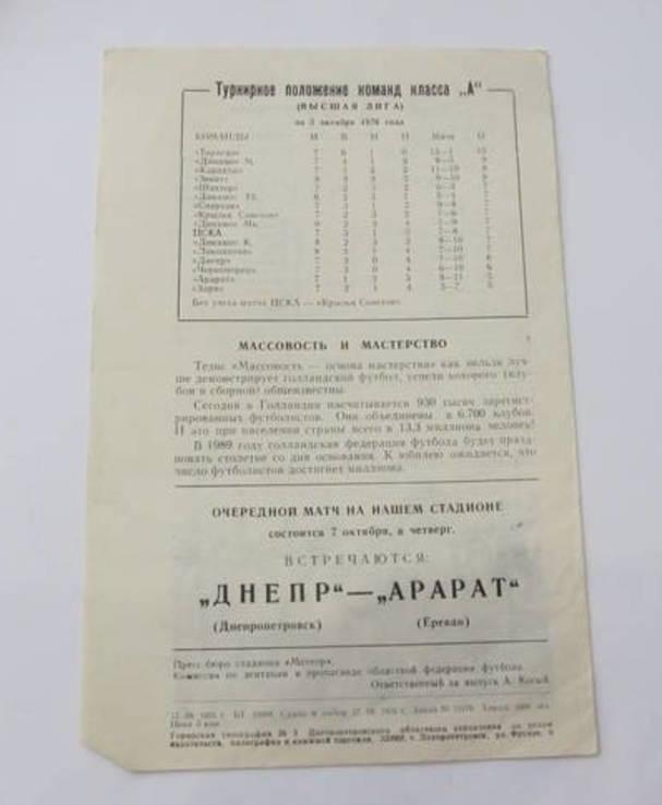 Футбол 1976 программа. Днепр Днепропетровск - Черноморец Одесса. Чемпионат Высшая лига, фото №4