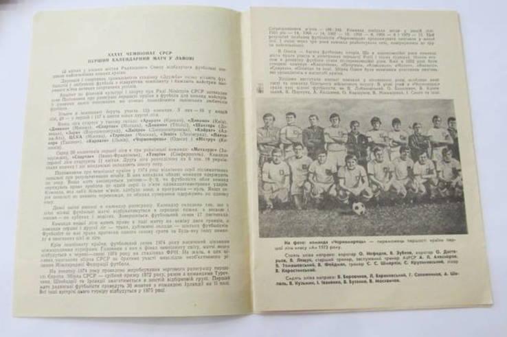 Футбол 1974 программа. Карпаты Львов - Черноморец Одесса. Чемпионат Высшая лига, фото №3