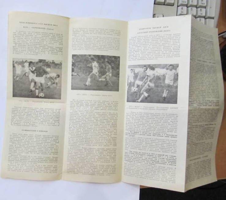 Футбол 1976 Программа. ЦСКА - Черноморец Одесса. Чемпионат СССР, фото №4