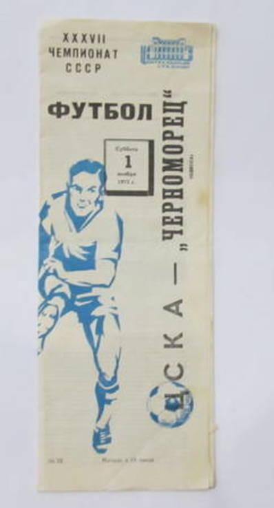 Футбол 1975 программа. ЦСКА - Черноморец. Чемпионат СССР, фото №2