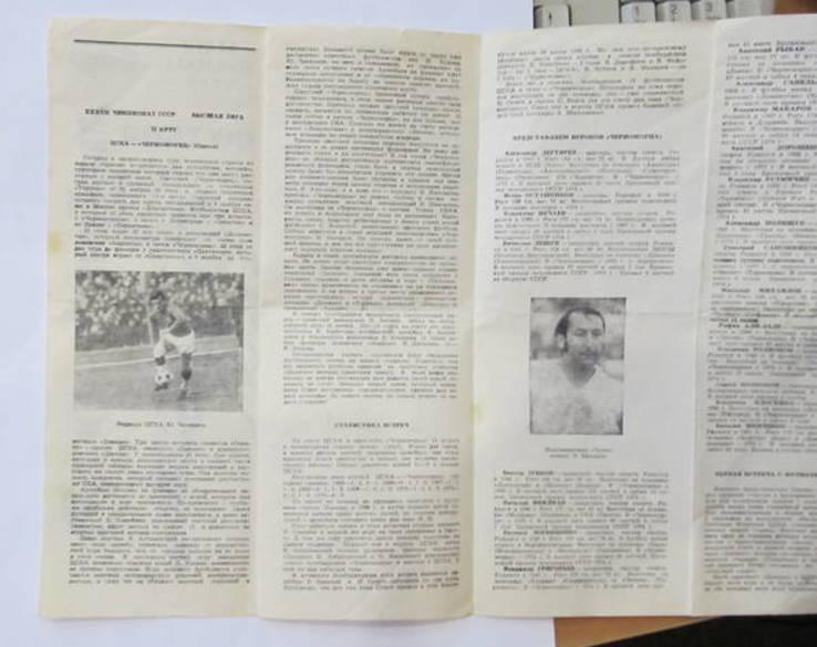 Футбол 1975 программа. ЦСКА - Черноморец. Чемпионат СССР, фото №4