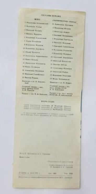 Футбол 1975 программа. ЦСКА - Черноморец. Чемпионат СССР, фото №6