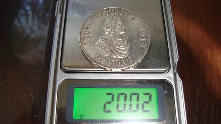 1 рубль 1914 Гангут ((200 лет Гангутского сражению ))