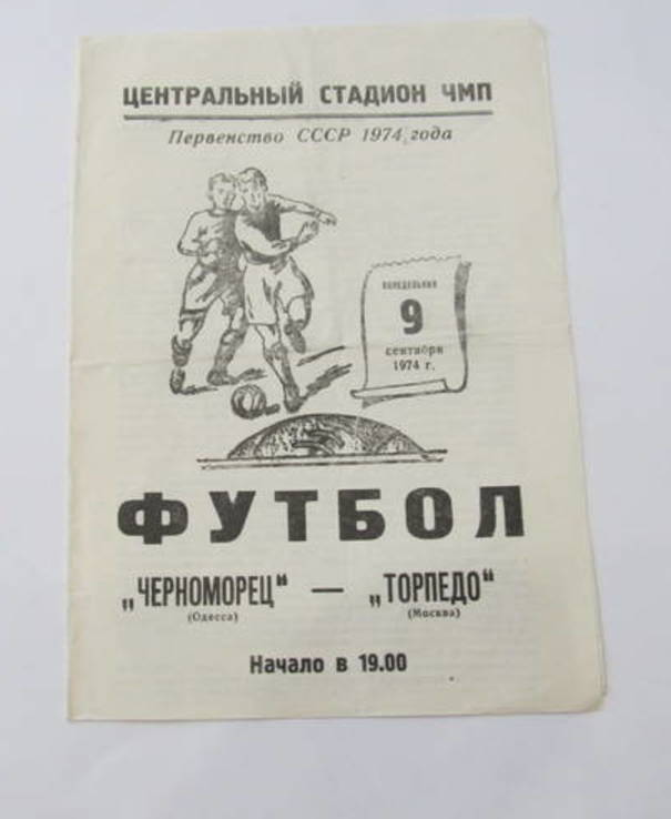 Футбол 1974 Программа. Черноморец Одесса - Торпедо Москва. Первенство СССР, фото №2