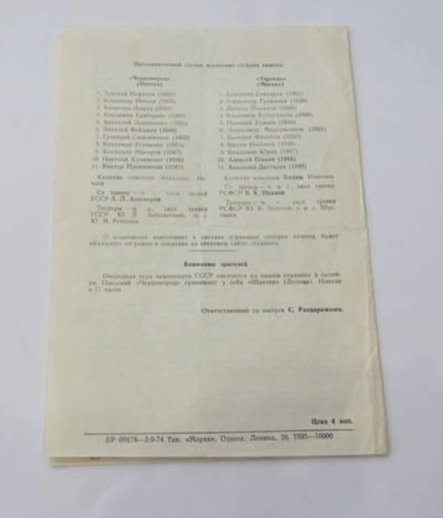 Футбол 1974 Программа. Черноморец Одесса - Торпедо Москва. Первенство СССР, фото №4