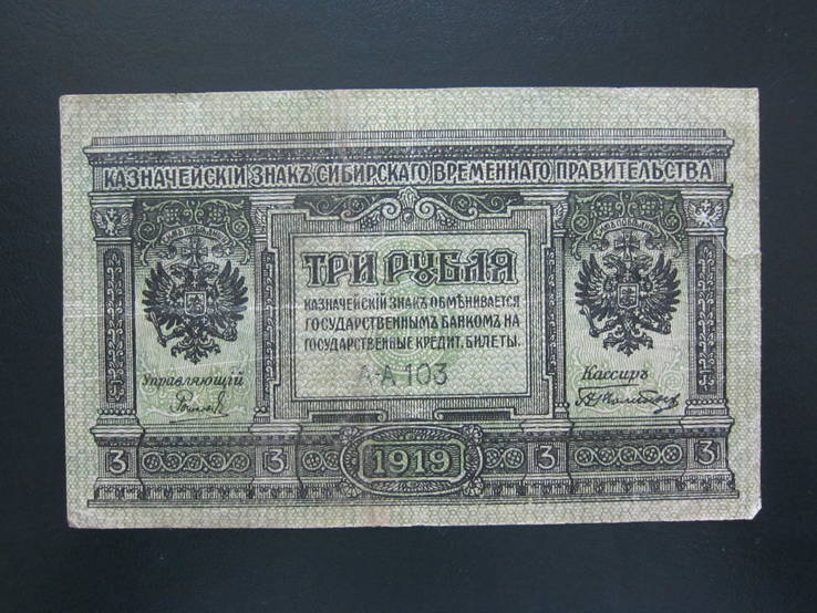 Сибирь 3 рубля 1918
