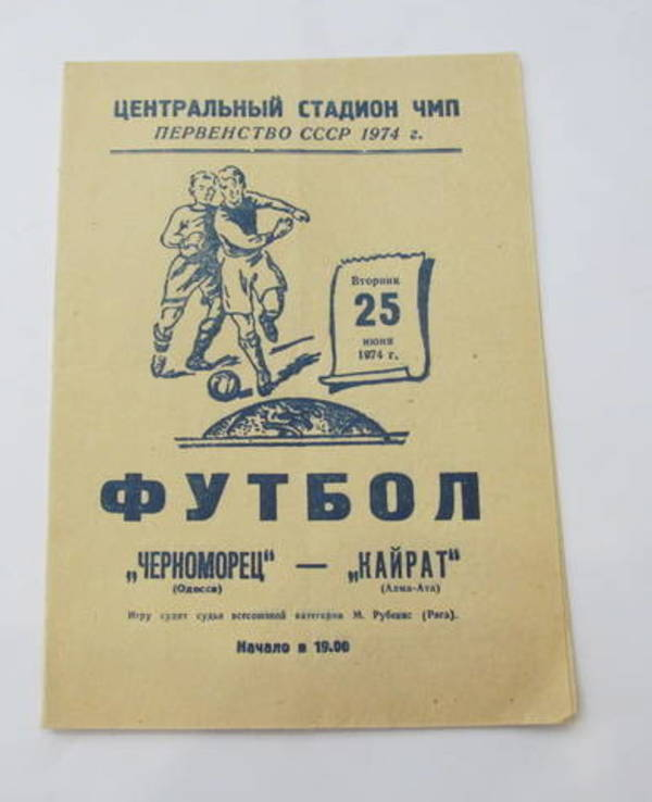 Футбол 1974 Программа. Черноморец Одесса - Кайрат Алма-Ата. Первенство СССР, фото №2