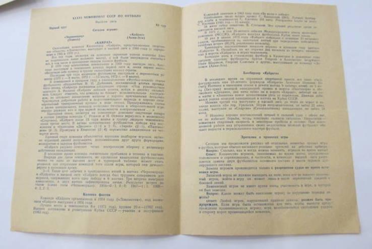 Футбол 1974 Программа. Черноморец Одесса - Кайрат Алма-Ата. Первенство СССР, фото №3