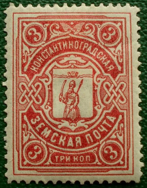 Земство Земская почта Константиноградская 3 коп