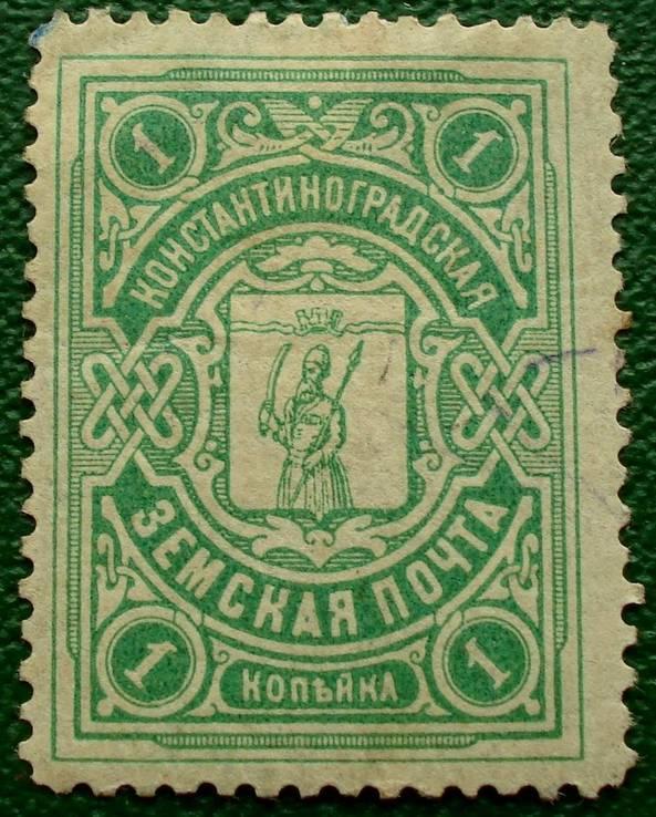 Земство Земская почта Константиноградская 1 коп