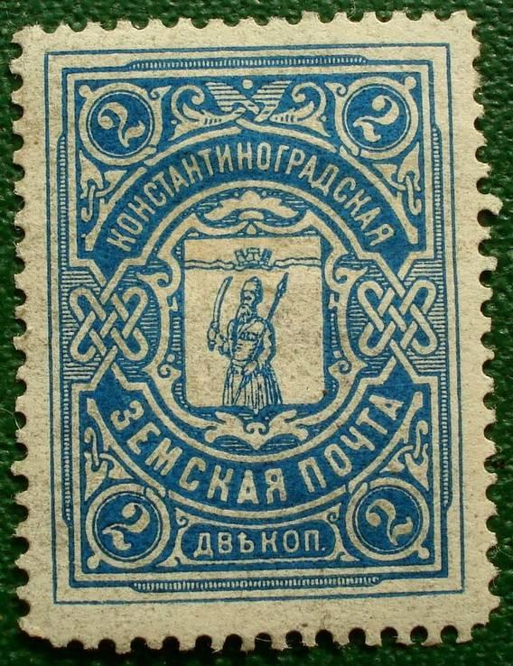 Земство Земская почта Константиноградская 2 коп