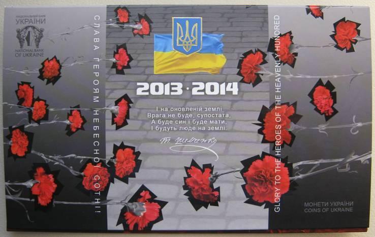 Євромайдан + Революція Гідності + Небесна сотня