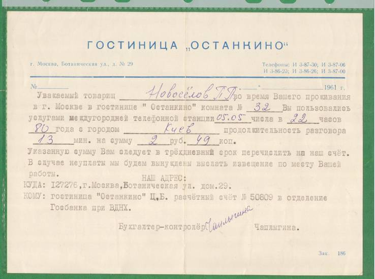1980 г. Гостиница Останкино Извещение, фото №2