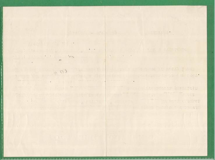 1980 г. Гостиница Останкино Извещение, фото №3
