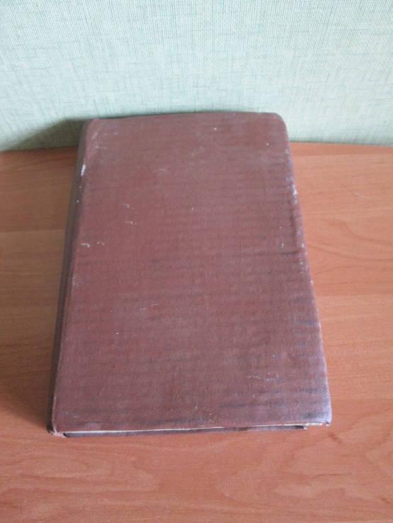 История земли. Описательная геология 1896 год., фото №2