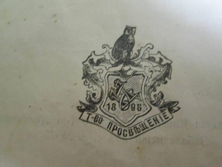 История земли. Описательная геология 1896 год., фото №4