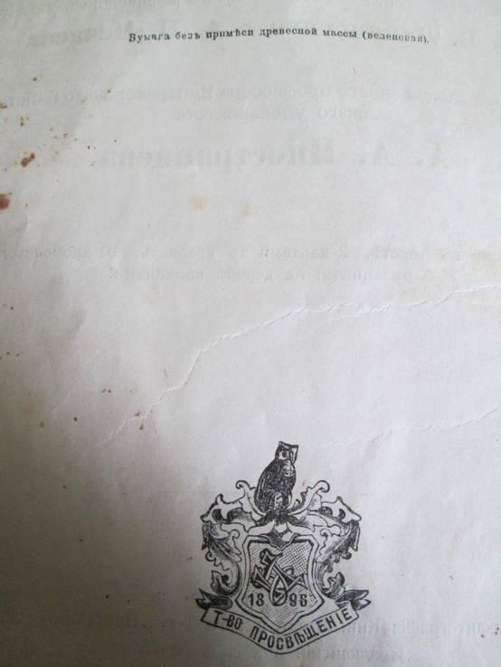 История земли. Описательная геология 1896 год., фото №5
