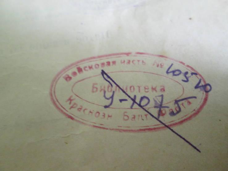 История земли. Описательная геология 1896 год., фото №10