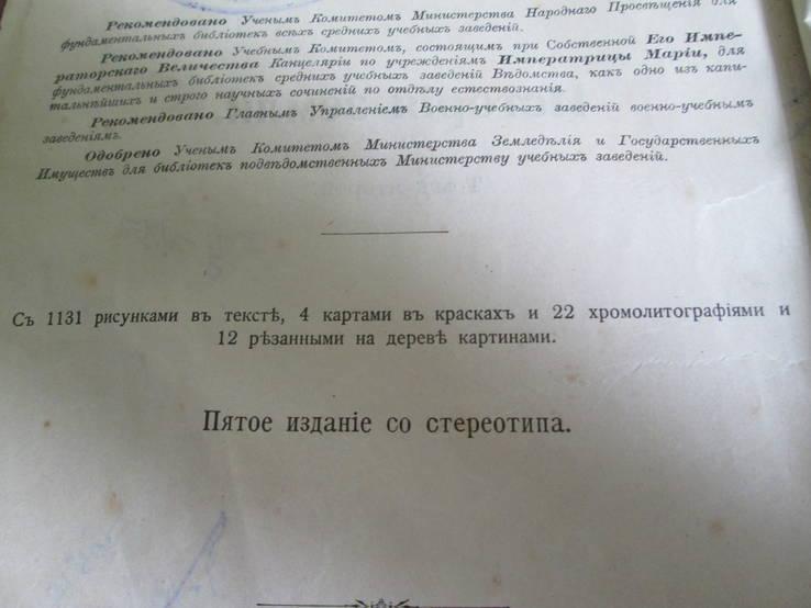 История земли. Описательная геология 1896 год., фото №12