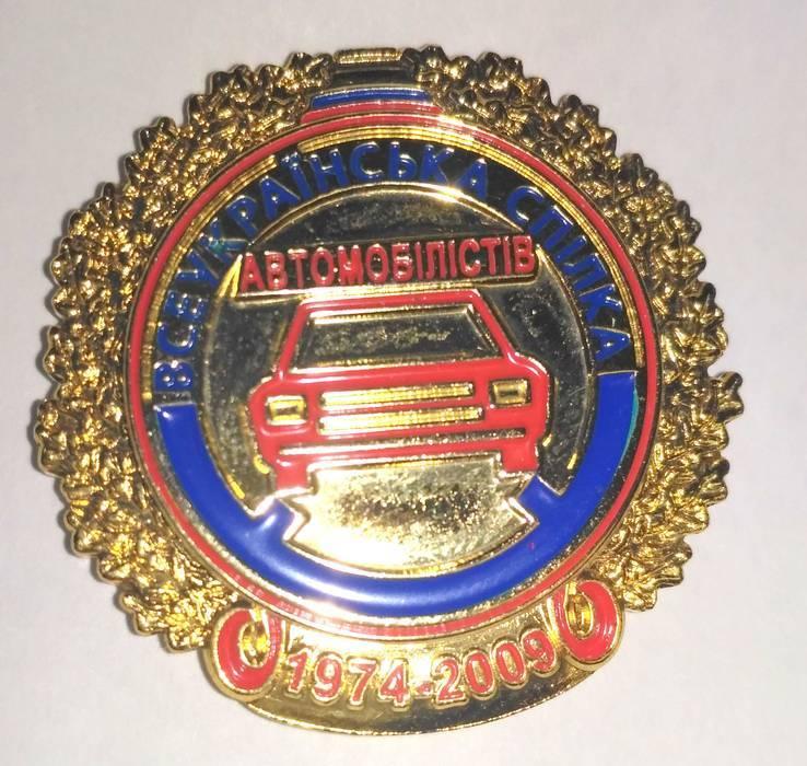 Українська спілка автомобілістів 1974 - 2009, фото №2