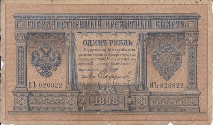 1 рубль 1898 ИЪ 620822, фото №2
