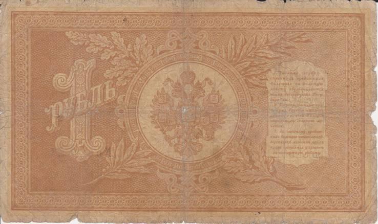 1 рубль 1898 ИЪ 620822, фото №3