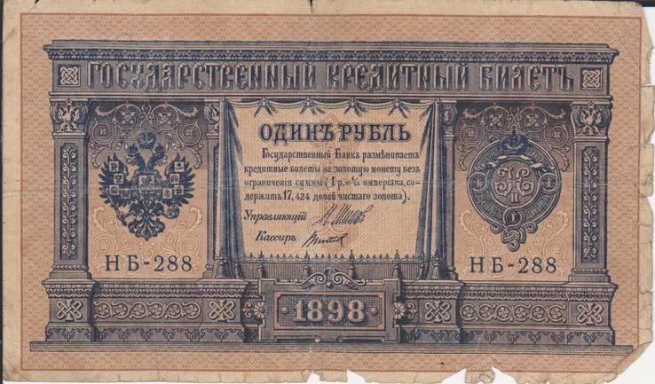 1 рубль 1898 НБ-288, фото №2