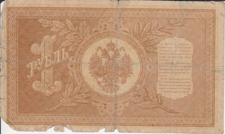 1 рубль 1898 НБ-288, фото №3