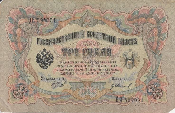 3 рубля 1905 ОИ 594051, фото №2