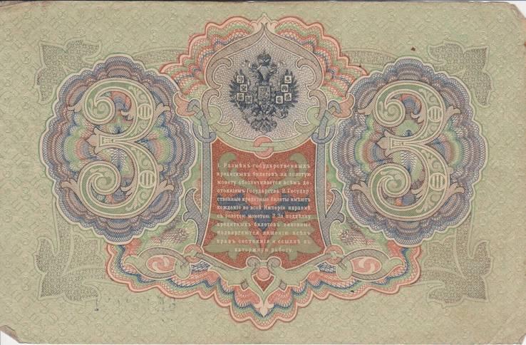 3 рубля 1905 ОИ 594051, фото №3