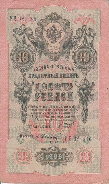 10 рублей 1909 РБ 921110, фото №2