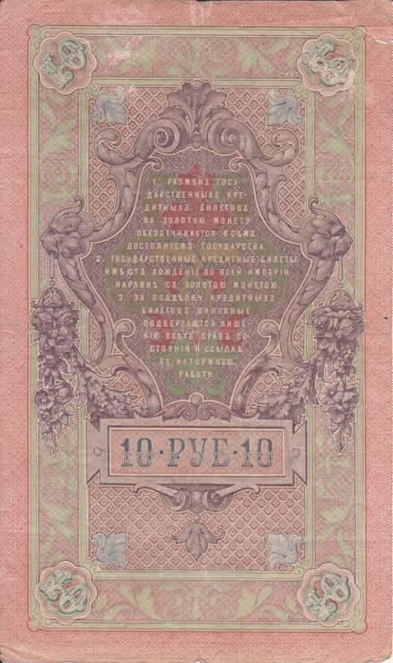 10 рублей 1909 РБ 921110, фото №3