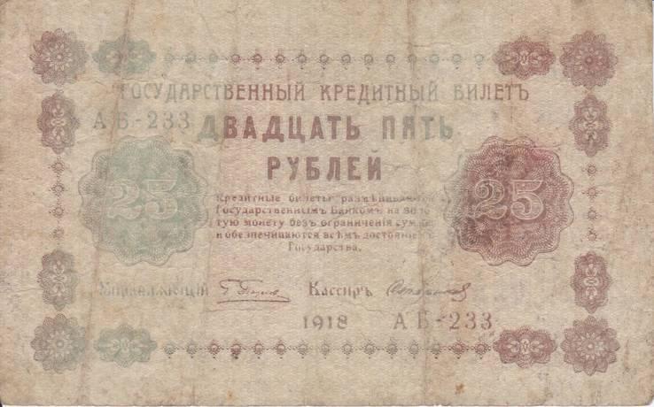 25 рублей 1918 АБ-233, фото №2