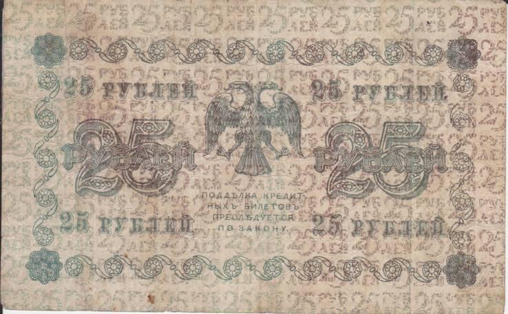 25 рублей 1918 АБ-233, фото №3