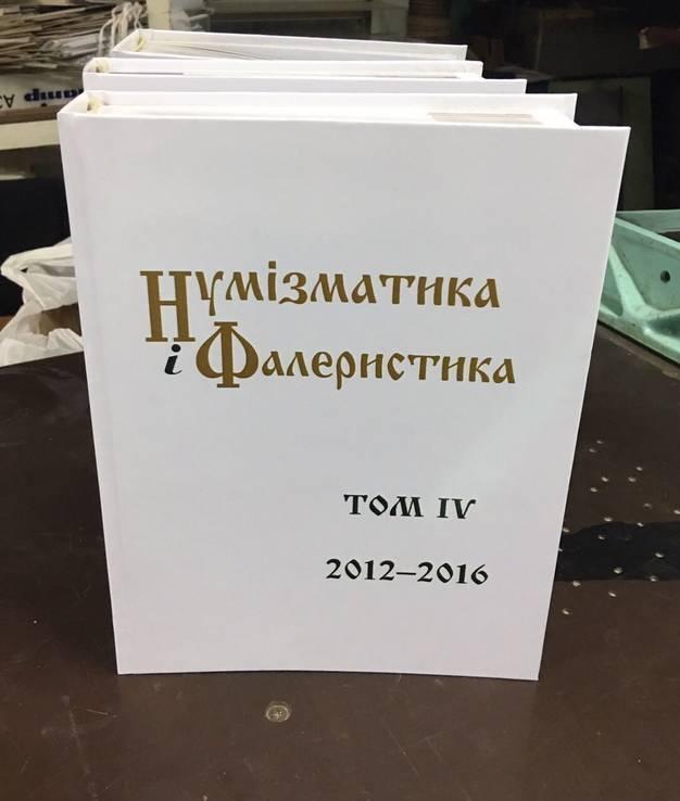 Подшивка журналов нумизматика и фалеристика за 5 лет, фото №2
