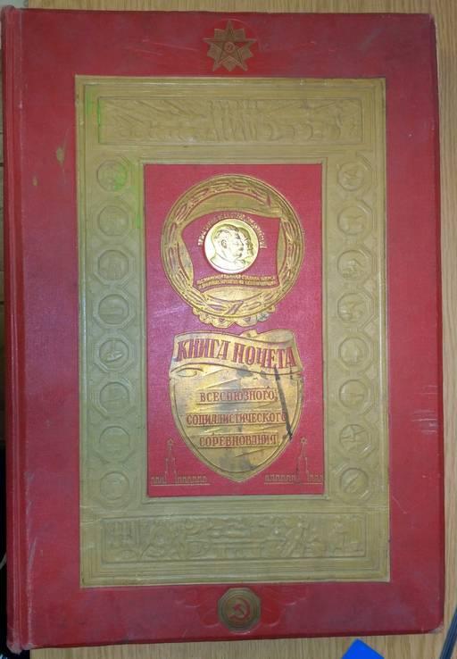 Книга почета всесоюзного соцсоревнования. 1940-е годы, фото №3