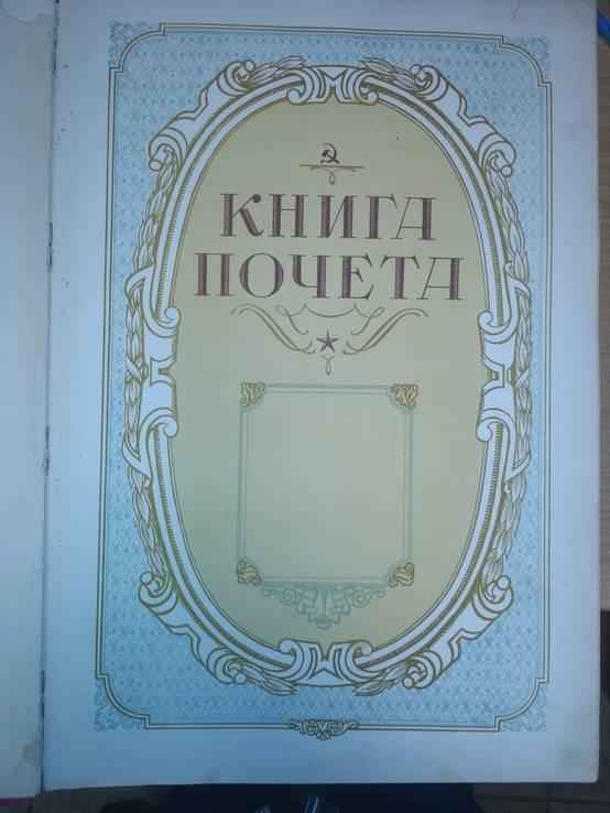 Книга почета всесоюзного соцсоревнования. 1940-е годы, фото №6