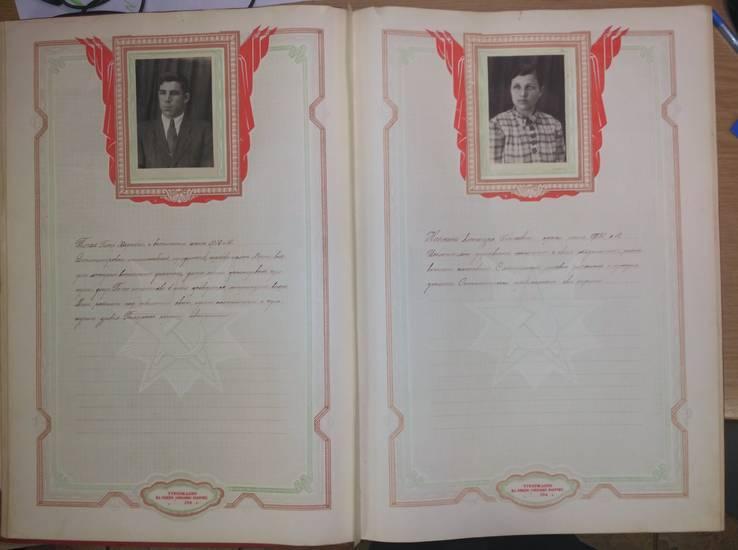 Книга почета всесоюзного соцсоревнования. 1940-е годы, фото №10