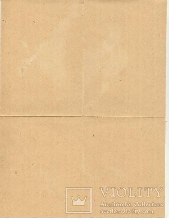 1938 НКЛП Постановление Отказ Авторское свидетельство изобретение, фото №3