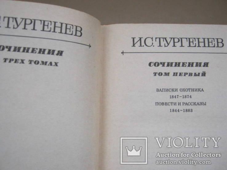 Собрание сочинений в трех томах И.С. Тургенев, фото №7