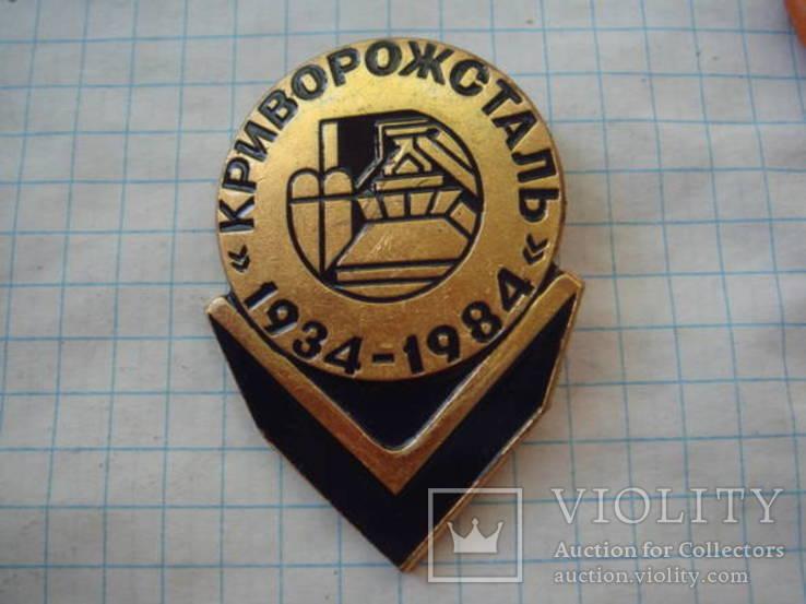 Криворожсталь 1934-1984, фото №2