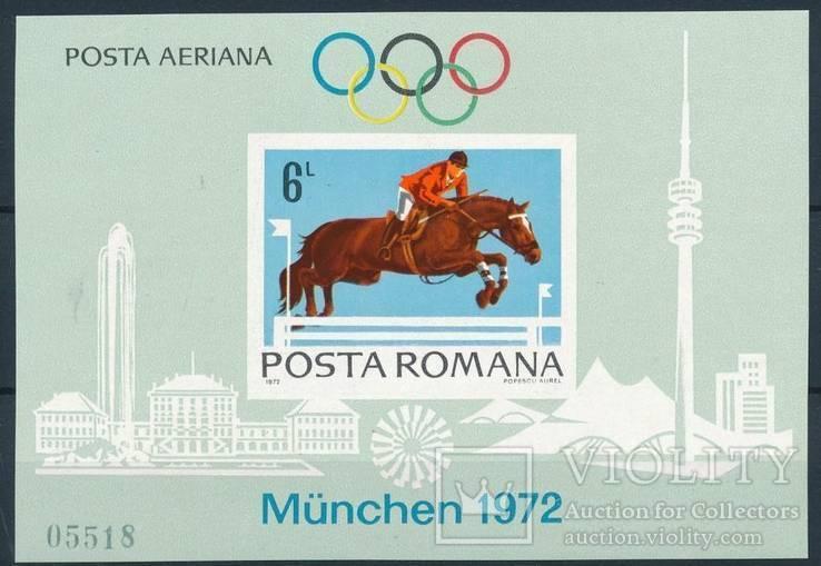 Румыния 1972 Mi.bl.94 кони лошади Мюнхен Олимпиада MNH **