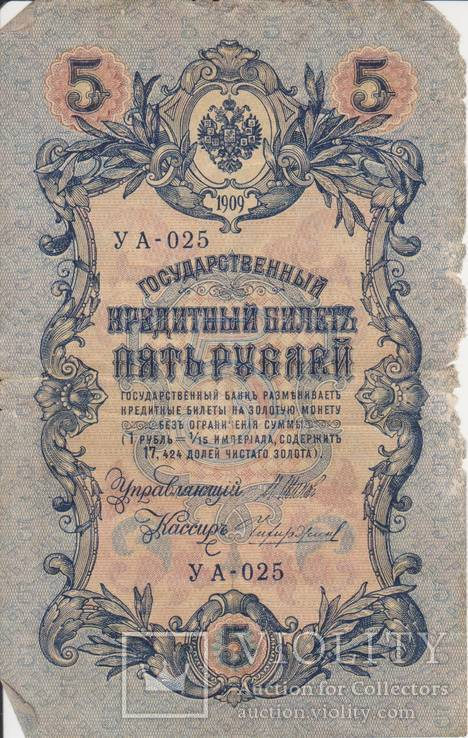 5 рублей 1909 УА-025, фото №2