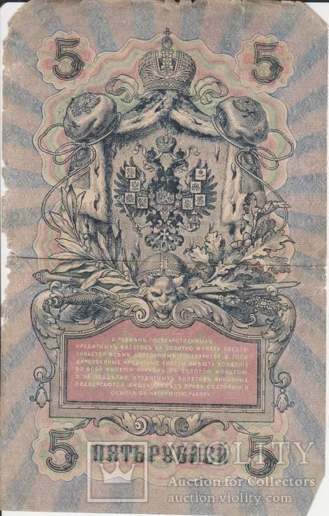 5 рублей 1909 УА-025, фото №3