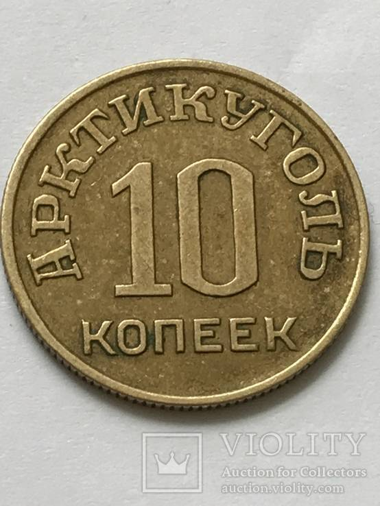 10 копеек  1946 года Арктикуголь остров Шпицберген